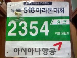 518 Race Bib
