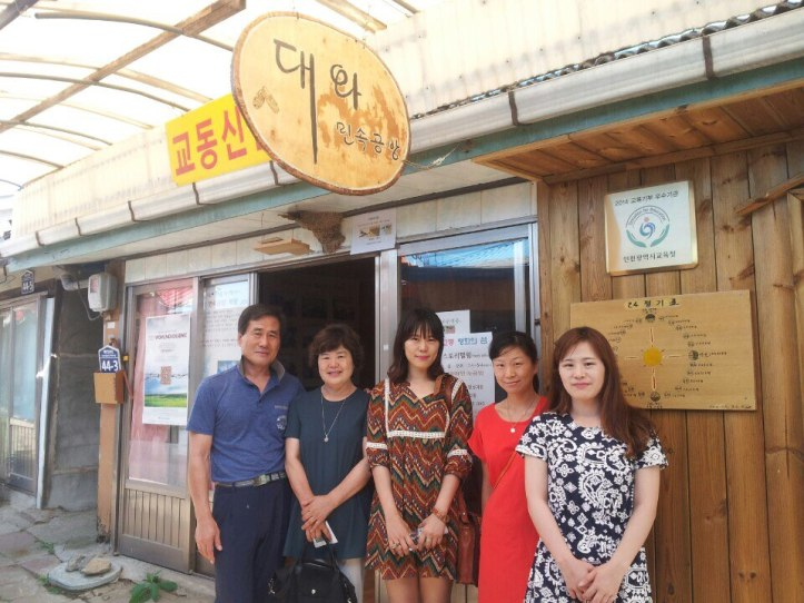 Ganghwa tourist center
