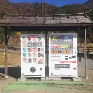 Vending machine in a traditional village in Saiko